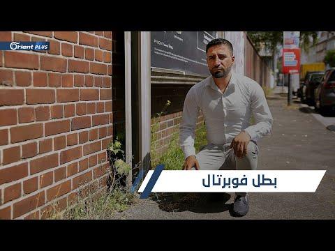 الإعلام الألماني يحتفي به.. سوري يُنقذ شرطية ألمانية من محاولة اغتصاب  - 19:58-2020 / 8 / 6