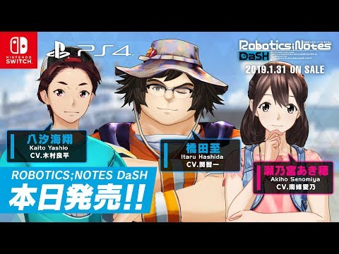 【本日発売】ROBOTICS;NOTES DaSH【PS4/Switch】