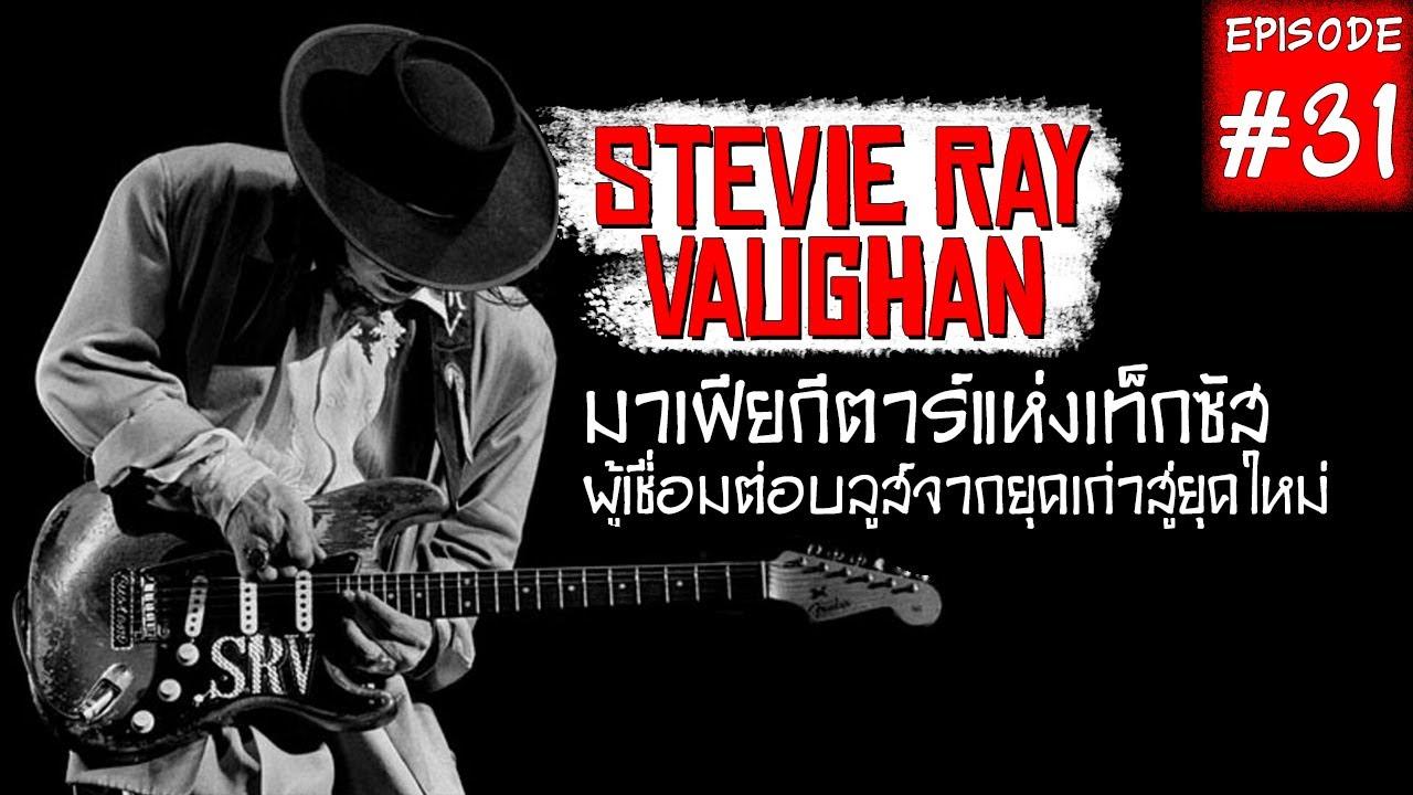 "Photo of เรย์ สตีเวนสัน ภาพยนตร์และรายการโทรทัศน์ – [EP.31] ประวัติ Stevie Ray Vaughan ""มาเฟียกีตาร์แห่งเท็กซัส"""