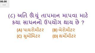 General Knowledge Quiz in Gujarati Online Test   Gk in Gujarati