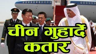 कतार नाकाबन्दी बारे बेईजिङमा गोप्य वार्ता ! यसरी अघि बढ्दै कतार/Qatar Update