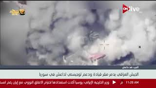 الجيش العراقي يدمر مقر قيادة ودعم لوجستي لداعش في سوريا