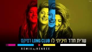 שרית חדד - חיכיתי לו  - Sarit Hadad - REMIX by HENREE