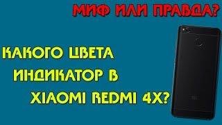 мИФ ИЛИ ПРАВДА? #2  КАКОГО ЦВЕТА ИНДИКАТОР В XIAOMI REDMI 4X?