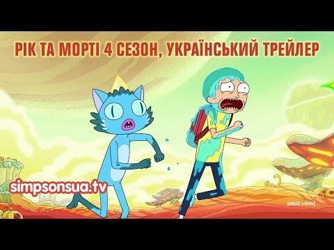 Рік та Морті (Сезон 4) український трейлер 2019