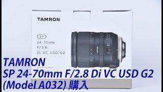 TAMRON  SP 24-70mm F/2.8 Di VC USD G2  (Model A032)  購入