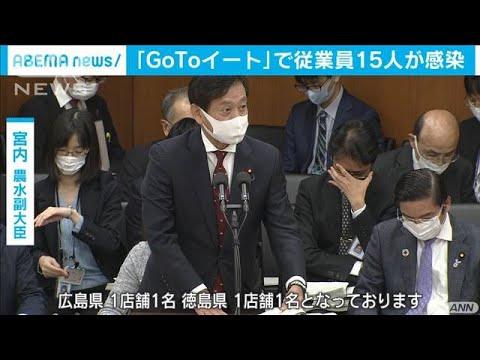 「GoToイート」参加の従業員15人感染 道府県11店舗(2020年11月11日)