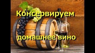 видео Пастеризация вина в домашних условиях