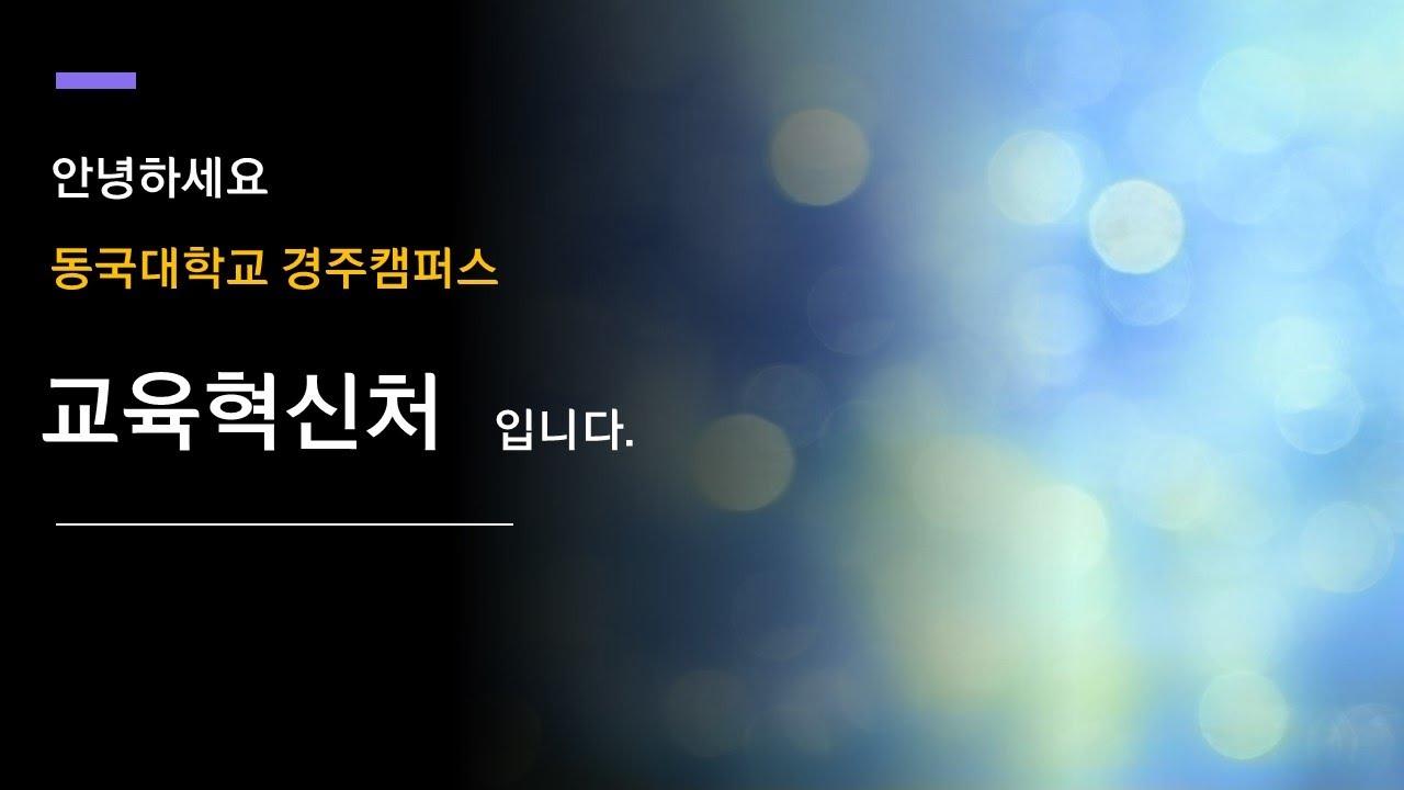 대학혁신지원사업 홍보 동영상
