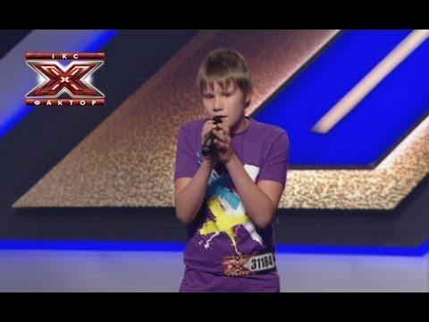 Даниил Рувинский - What Love Can Be - Kingdom Come - Кастинг в Одессе - Х-Фактор 4 - 31.08.2013