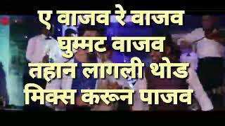 Ambyachi dangli tujhich re karaoke with lyrics