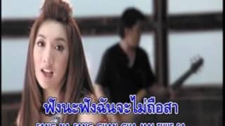 นะคะ - พริกไทย 【Official MV】