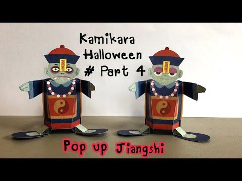 Japanese paper toys kamikara Halloween #part 4 Jiangshi