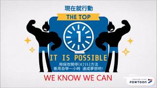 Publication Date: 2019-09-20 | Video Title: 自學一小時 教你如何達成夢想