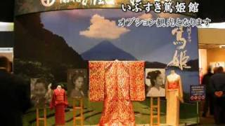 009年5月をもちまして篤姫コースは終了いたしました。大変なご盛況をい...