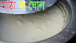 Old Dhaka Street Food Mattha | Mattha | মাঠা |Bengali Ghol |Matha | Indian Drink Mada thumbnail