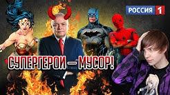 РУССКОЕ ТЕЛЕВИДЕНИЕ ПРОТИВ СУПЕРГЕРОЕВ MARVEL И DC!/ Маразм Киселёва!