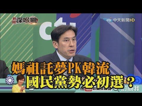 《新聞深喉嚨》精彩片段 媽祖託夢PK韓流 國民黨勢必初選?