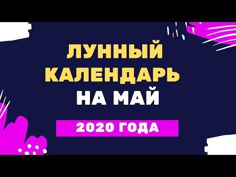 Лунный календарь на май 2020 года | предсказания | календарь | гороскопы | апрель_2020 | приметы | март_2020 | лунный | май_2020 | года | на