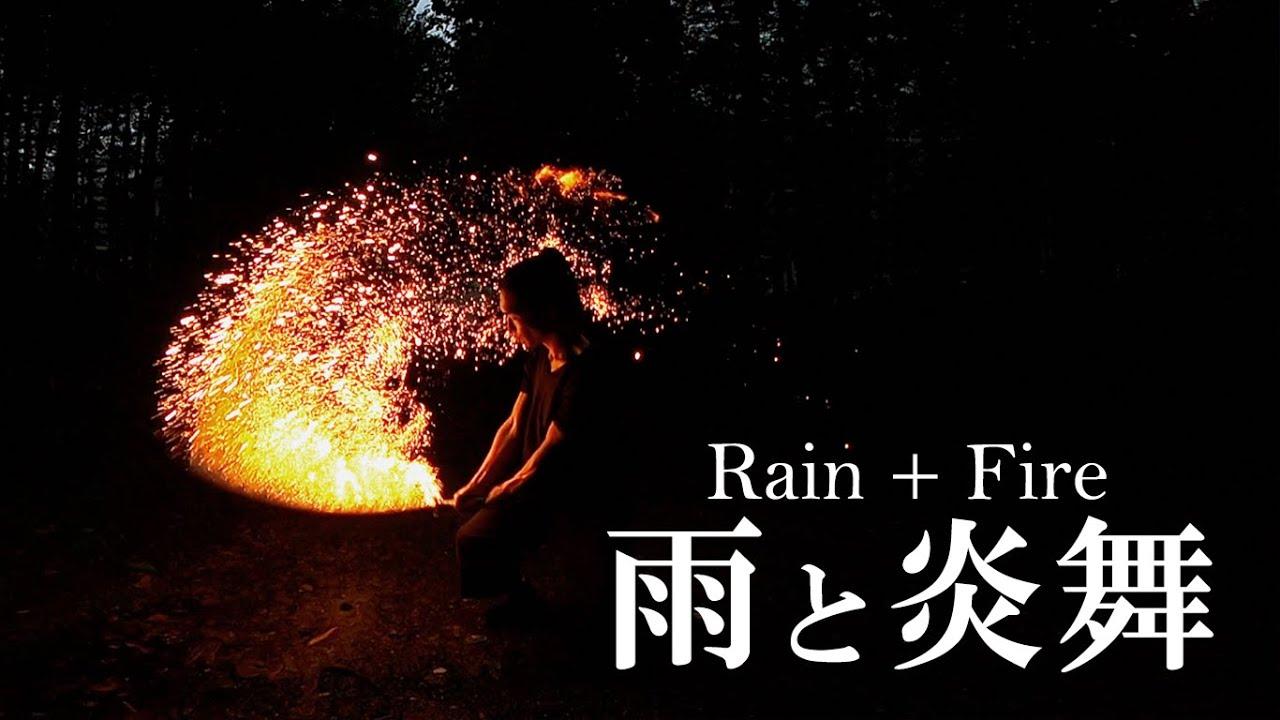 【炎刀】Rain + Fire 雨と炎舞【蝉】