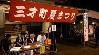 2014年8月14日に常陸太田市三才町の諏訪神社境内で開催された第33回 三...