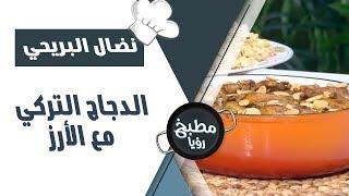 الدجاج التركي مع الأرز - نضال البريحي