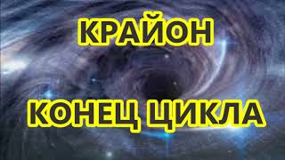 КРАЙОН - КОНЕЦ ЦИКЛА