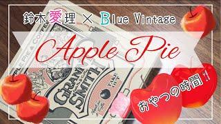 """鈴木愛理×Blue Vintage 「Apple Pie」リリース記念 GRANNY SMITHコラボアップルパイ   """"マカダミアナッツとホワイトチョコのアップルパイ"""" 美味しくいただきました(*´ч`*) ..."""