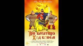 "Edgar Temirov feat. Andrew Shack - Занесло (OST ""Три богатыря. Ход конем"")"