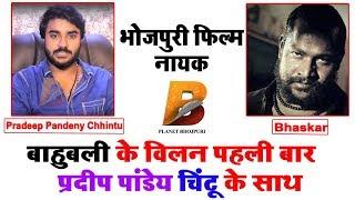 भोजपुरी फिल्म नायक & 39 बाहुबली& 39 के विलेन पहली बार प्रदीप पांडेय & 39 चिंटू& 39 के साथ Planet Bhojpuri