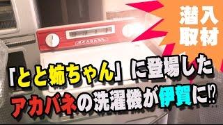 今年9月に開かれた第11回萌え車オフin城下町伊賀上野で、愛車のほかNHK...