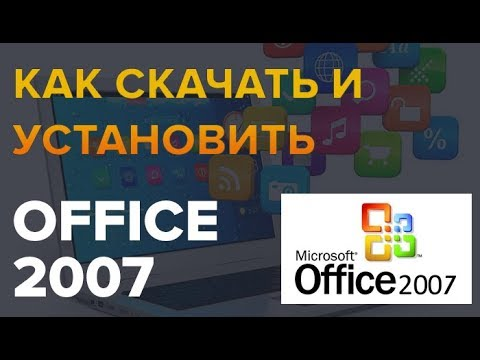 Как скачать и установить программу Microsoft Office 2007 (Офис 2007)