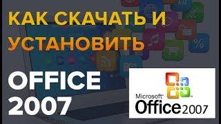 скачать Офис 2007 - установка Microsoft Office 2007 на русском