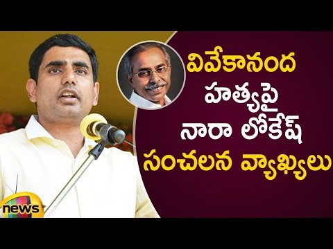 Nara Lokesh Controversial Comments On YS Vivekananda Reddy Assassination | AP Elections 2019