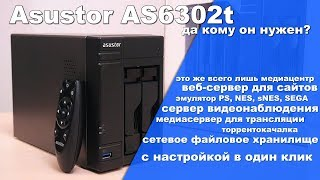 Asustor AS6302t - многофункциональный сервер под видом NAS