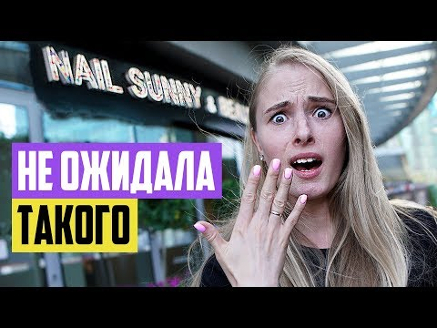 ПОПУЛЯРНОСТЬ НЕ ЗНАЧИТ КАЧЕСТВО | Nail Sunny | Проверка салонов Москвы