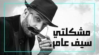 سيف عامر - مشكلتي (حصرياً) | 2019 | (Saif Amer - Mushkilty (Exclusive