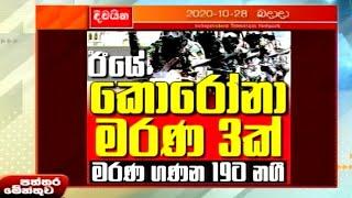 Paththaramenthuwa - (2020-10-28)   ITN Thumbnail