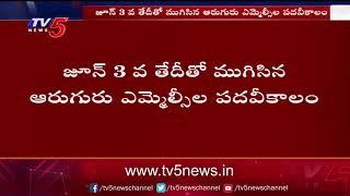 తెలంగాణలో త్వరలో శాసనసభ కోటా ఎమ్మెల్సీ  ఎన్నికలు  || TV5 News Digital