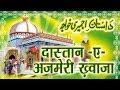 Dastan e Khwaja Ajmeri | Khwaja Garib Nawaz Full History | Ajmer Sharif Dargah