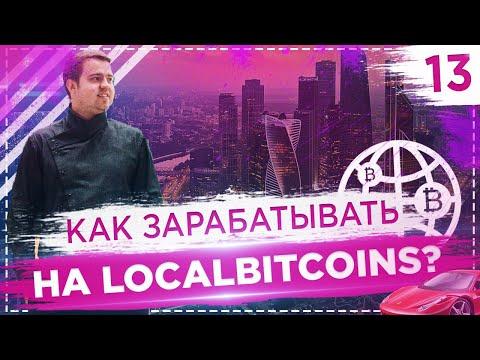 Как купить, продать Bitcoin и зарабатывать на LocalBitcoins?   Комьюнити блокчейн-стартаперов