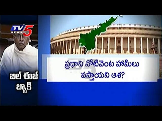 KVP Private Bill on Special Status to Rock Parliament Monsoon Session | TV5 News