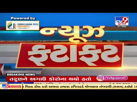 Top news events from Gujarat : 21/5/2021 | TV9News