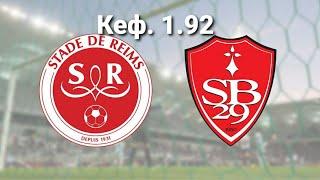 Реймс Стад Брестуа 29 Франция Первая лига