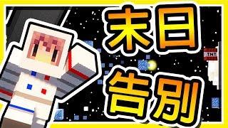 Minecraft 前往小行星帶 !! 人類最後的足跡 !! | 末日倖存者 Blast off 第九部曲 thumbnail