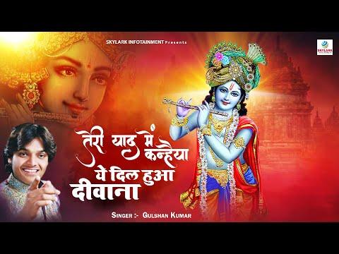 Gulshan Kumar - Teri Yaad Mein Kanhaiya Ye Dil || Best Krishna Bhajan 2015