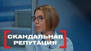 Скандальная репутация. Касается каждого, эфир от 15.05.2018