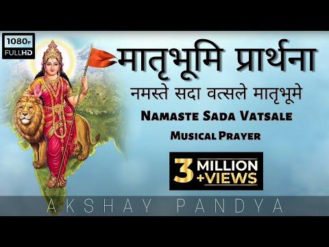 RSS prayer 2018 with lyrics | Namaste Sada Vatsale Matribhume | Sangh prarthana | sangh prayer | RSS