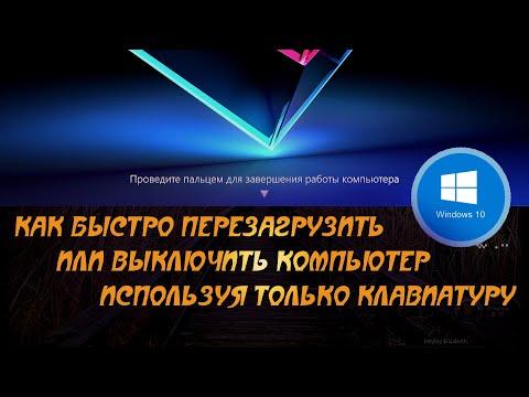 💊 Как быстро перезагрузить или выключить компьютер используя только клавиатуру. Windows 10