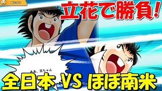 【たたかえドリームチーム】実況#537 久しぶりに全日本でいくぜ!相手はほぼ南米!【Captaintsubasa Dream Team PvP】